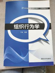组织行为学/21世纪经济管理精品教材·工商管理系列
