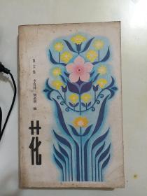 花[散文集]