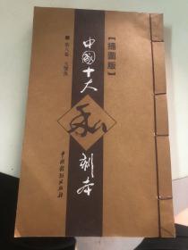 中国十大私刻本 插图版 第八卷 玉双鱼
