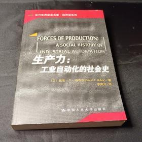 生产力:工业自动化的社会史