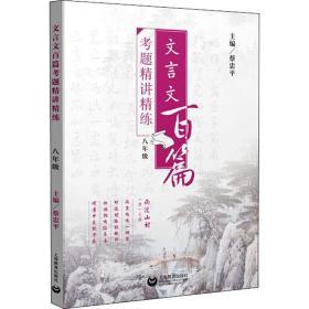 文言文百篇考题精讲精练 8年级 上海教育出版社 蔡忠平 编 初中常备综合 9787544484718正版全新图书籍Book