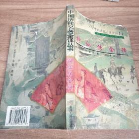神仙传全译