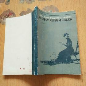契诃夫短篇小说选