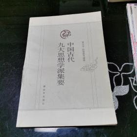 中国古代九大思想学派集要