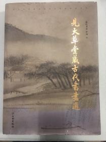 浙江民间收藏精品走进博物馆系列:见大草堂藏古代书画选 88-01