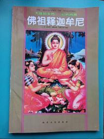 佛祖释迦摩尼 大雄如来传 彩色画册