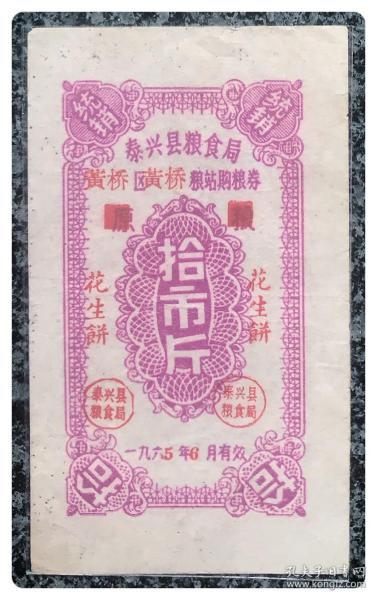 (江苏)泰兴县粮食局黄桥区黄桥粮站购粮券(1965年6月有效)花生饼拾市斤