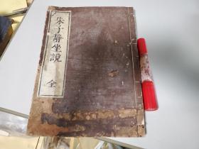 和刻本 朱子静坐说 1册全 大正4年(1915) 包邮