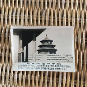 老照片  北京天坛祈年殿