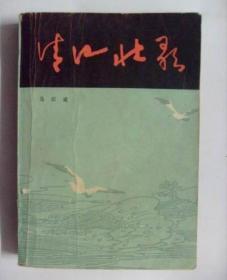 文革小说:清江壮歌