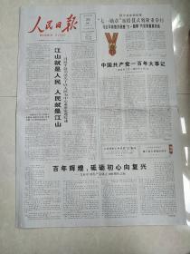 2021年6月28日人民日报原报 【20版】