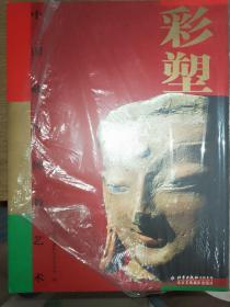 中国美术分类全集·中国藏传佛教艺术:彩塑