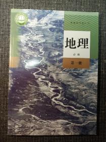 2019最新版普通高中教科书  地理 必修 第一册【全新未阅】