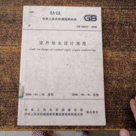 中华人民共和国国家标准GB50013-2006室外给水设计规范(书皮发黄)