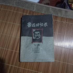 鲁迅回忆录专著(上册)