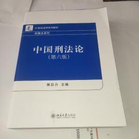 中國刑法論(第六版)