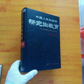 中国人民解放军研究生教育(1978–1991) 精装【内页干净】