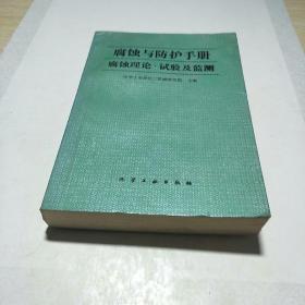 腐蚀与防护手册.腐蚀理论、试验及监测