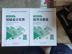 2021初级会计 初级会计资格 初级会计实务+经济法基础(两本合售)