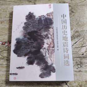 中国历史地震诗词选