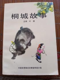 中国故事集成安徽卷桐城分卷。桐城故事。叶濒主编。