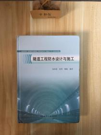 隧道工程防水设计与施工