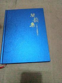 兰韵集 一九四八年版影印本