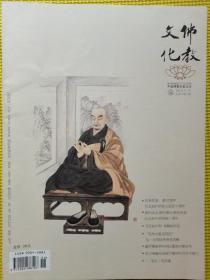 佛教文化(2010.3)