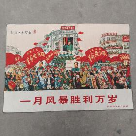 毛主席文革刺绣织锦画丝织画红色收藏一月风暴