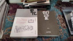 【签名本】著名作家,矛盾文学奖得主金宇澄签名《繁花》《回望》两册合售,两本均有签名