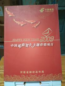2009中国邮政贺卡主题营销项目