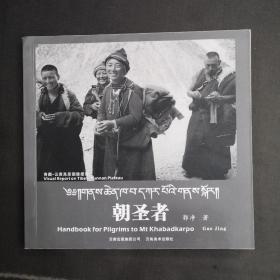 朝圣者:Handbook for Pilgrims to Mt Khabadkarpo in 2003