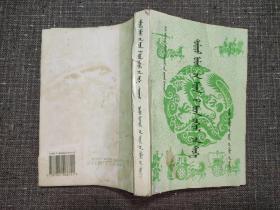 中国古代文学史(下册):蒙文
