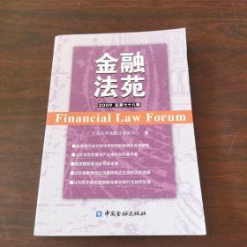 金融法苑(总第78期)