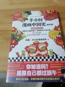 半小时漫画中国史(番外篇):中国传统节日(屈原自己都过端午,传统节日的来历瞬间一清二楚!)