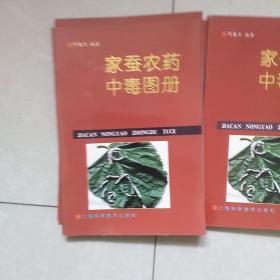 家蚕农药中毒图册