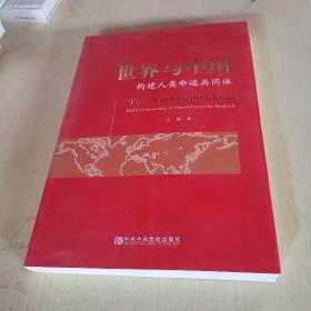 世界与中国:构建人类命运共同体