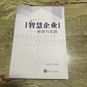 智慧企业:框架与实践