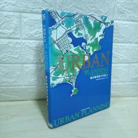 城市规划设计年鉴(上册)