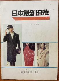 日本最新时装