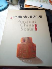 中国古旧印石