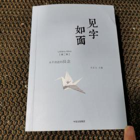 见字如面(第二季):永不消逝的挂念