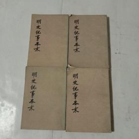 明史纪事本末(全四册)