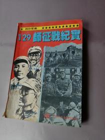 抗日军魂.129师征战纪实