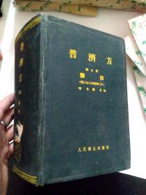 普济方(第九册)婴孩  1958年版 品相好无阅读