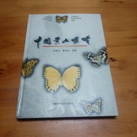 中国黄山蝶蛾