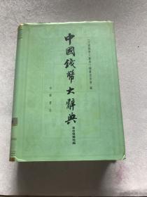中国钱币大辞典(革命根据地编)