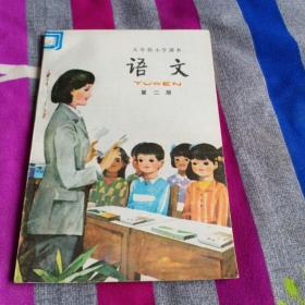 八十年代五年制小学语文课本 第二册(80后怀旧)