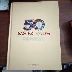回顾历史见证辉煌-庆祝中华人民共和国成60周年茂名市建市50周年大型图片展(精装本)