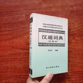 汉瑶词典(拉珈语)精装